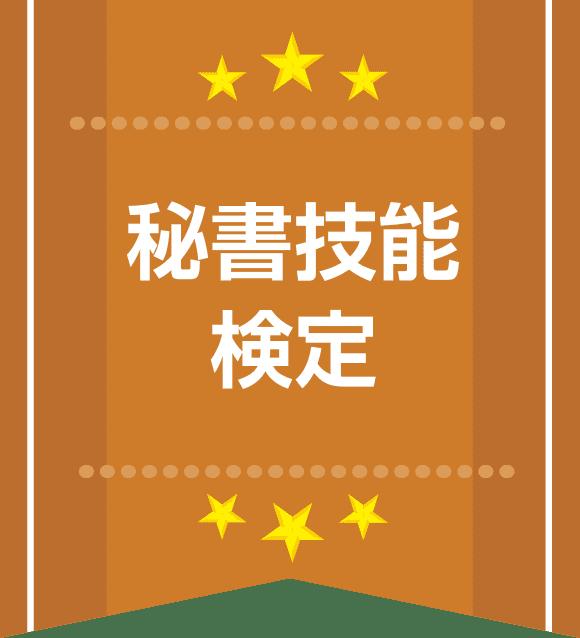 秘書技能検定