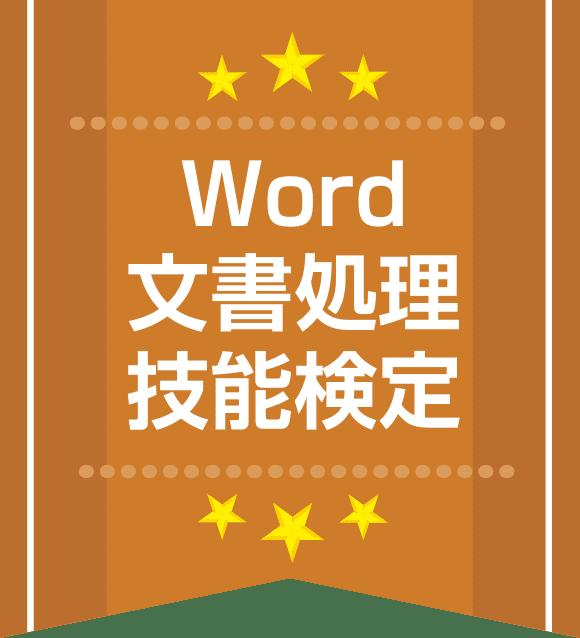 Word文書処理技能検定