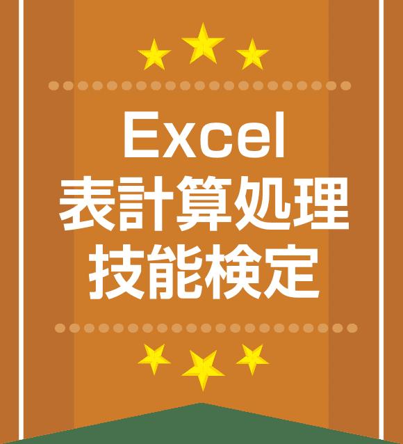 Excel表計算処理技能検定