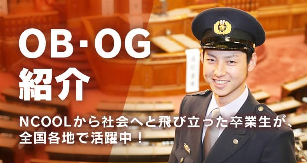 OBOG紹介