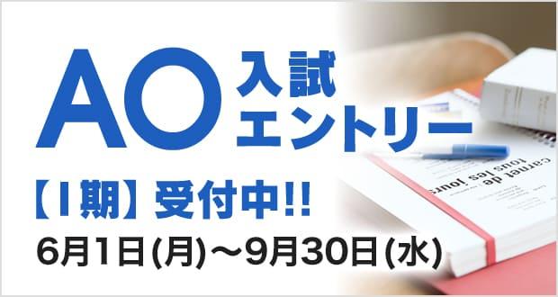 AO入試エントリー【I期】受付中