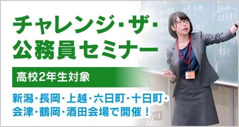 チャレンジ・ザ・公務員セミナー