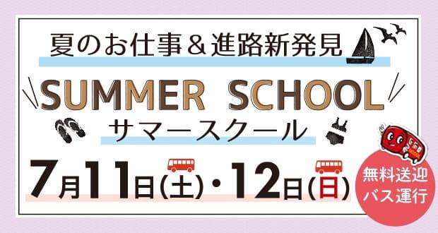 サマースクール7月11日(土)・12日(日)