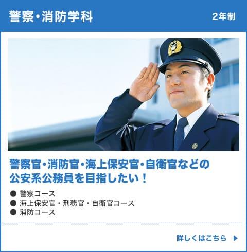 警察・消防学科