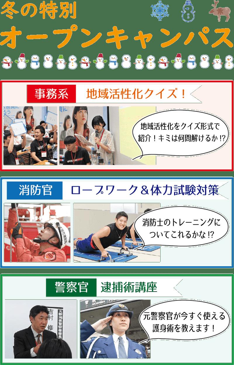 12/14(土)オープンキャンパス
