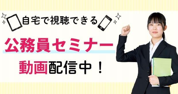 公務員セミナー動画配信中!