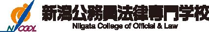 新潟公務員法律専門学校(NCOOL)