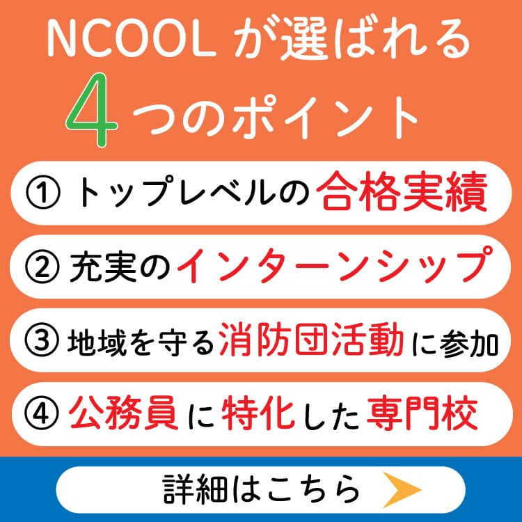 NCOOLが選ばれる4つのポイント
